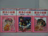 【書寶二手書T7/漫畫書_MPQ】魔法小姑娘_1~3集合售_岡野史佳