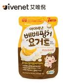 【愛吾兒】韓國 艾唯倪 ivenet 優格豆豆餅乾20g - 香蕉
