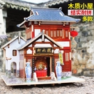 拼圖若態3D立體拼圖世界風情木質diy小屋制建筑模型拼裝玩具男孩女孩 聖誕交換禮物