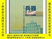 二手書博民逛書店東邊靠牆鐵櫃子上罕見中國人民革命軍事博物館展覽系列畫冊----兵