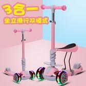 滑板滑板車兒童1-2-3-4-6歲女孩男孩可坐3輪閃光寶寶小孩初學者溜溜車 春生雜貨鋪