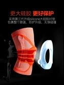 護膝運動男女健身