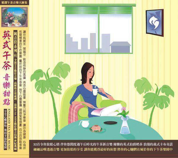 英式午茶 音樂甜點 雙CD (音樂影片購)