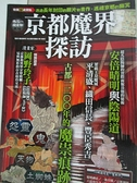 【書寶二手書T1/旅遊_EQR】京都魔界探訪_藏田敏明,  曾柏穎
