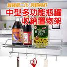 金德恩 台灣製造 免釘免鑽 中型多功能雙用瓶罐收納置物架(附掛勾)