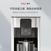 咖啡機 德國HOMEZEST全自動美式咖啡機煮茶器一體機CM-1706BAT泡茶機家用 MKS生活主義