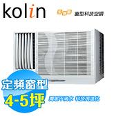 Kolin歌林 4-5坪 窗型冷氣 KD-282R06/KD-282L06(含基本安裝+舊機回收)不滴水系列