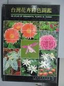 【書寶二手書T3/動植物_NPG】台灣花卉彩色圖鑑