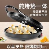 電餅鐺電餅檔家用雙面加熱烙餅鍋迷小型煎餅機自動加大加深款正品NMS【蘿莉新品】