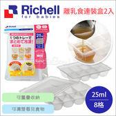 ✿蟲寶寶✿【日本Richell】寶寶副食品 離乳食冷凍分裝盒 / 冰磚盒 25ml*8格/2入