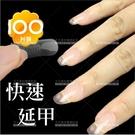 美甲快速延長甲膜-100片(有刻度)水晶指甲[29359]