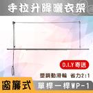 窗簾式:單桿WP-1【省力好操作】手拉繩式-省力款升降曬衣架~DIY組裝