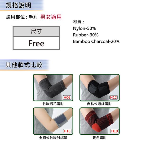 *醫材字號*【Fe Li 飛力醫療】HA系列 全扣式竹炭肘綁帶/護肘(H16)