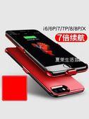背夾充電寶  背夾充電寶電池蘋果6超薄20000專用毫安8iphone7P背夾式6splus便攜·夏茉生活