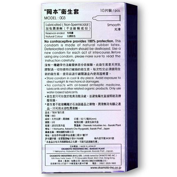 保險套 情趣用品【限時7折】岡本-003白金版衛生套(10入)︱愛情套餐︱