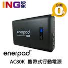 【24期0利率】enerpad AC80K 攜帶式直流電 / 交流電 行動電源 可充筆電