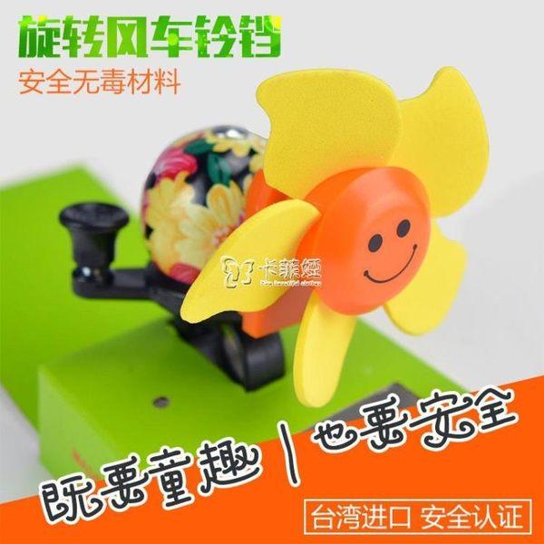 車鈴 兒童童鐺滑板車鈴鐺玩具風車車鈴折疊車小輪車可愛風車車鈴鐺 卡菲婭