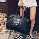 旅行袋手提包短途女手提行李袋男韓版大容量牛津布行李包輕便防水健身包  全館免運