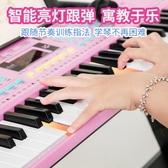 電子琴 電子鋼琴玩具帶麥克風兒童多功能初學可彈奏話筒成年88鍵專業