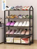 簡易多層鞋架家用經濟型宿舍門口防塵收納鞋柜省空間組裝小鞋架子