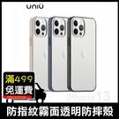 UNIU Dapper iPhone 13 Pro Max 仿霧面玻璃 防指紋 耐衝擊 軍規防摔保護殼 透明殼 保護套