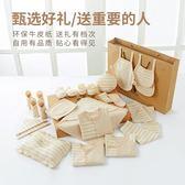 新生兒禮盒初生兒衣服套裝夏季0-3個月滿月禮物嬰兒用品 QQ916『優童屋』