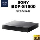 預購 SONY BDP-S1500 藍光 播放器 【台南-上新】 藍光 Full HD 1080P 公司貨