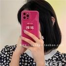 辣妹網紅個性適用iphone12pro max蘋果11手機殼x/xs硅膠8plus女xr 晶彩