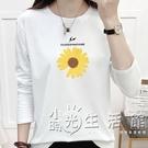 純棉白色長袖t恤女打底衫上衣秋春內搭體恤簡約韓版寬鬆學生百搭 小時光生活館