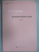 【書寶二手書T3/傳記_ZEI】危機管理中的國家安全戰略_孫德剛