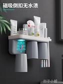 免打孔洗漱口杯套裝刷牙置物架壁掛式掛牆放牙刷掛牙杯牙具衛生間 【全館免運】