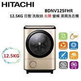 HITACHI 12.5KG 日製 洗脫烘 右開 變頻 滾筒洗衣機 BDNV125FHR