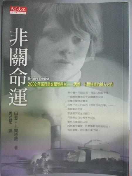 【書寶二手書T5/翻譯小說_NAG】非關命運_周從鬱, 因惹.卡