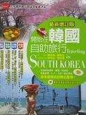 【書寶二手書T8/旅遊_XBQ】開始在韓國自助旅行_陳芷萍, 鄭明在作