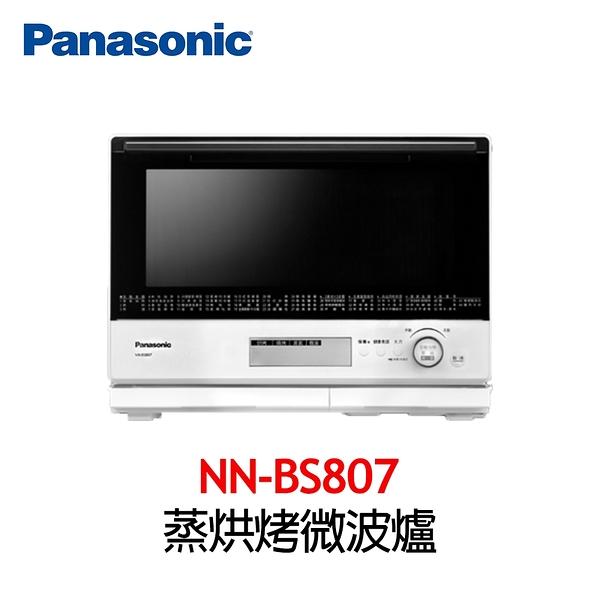 【Panasonic 國際牌】30L蒸烘烤微波爐 NN-BS807