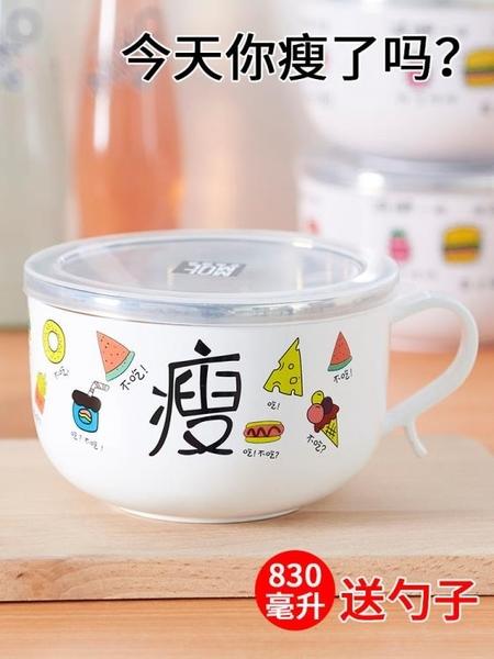 家用創意日式便當盒卡通可愛飯盒不銹鋼泡面碗帶蓋學生宿舍大湯碗 小明同學