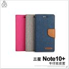三星 Note10+ 牛仔紋 皮套 手機殼 MERCURY 手機套 布藝 保護套 翻蓋插卡可立支架 側掀皮套
