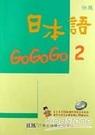 日本語GOGOGO2(書 3CD)
