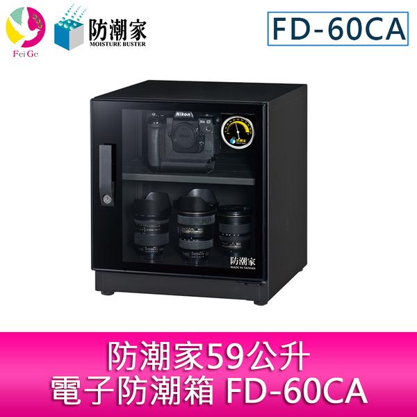 分期零利率 防潮家59公升電子防潮箱 FD-60CA