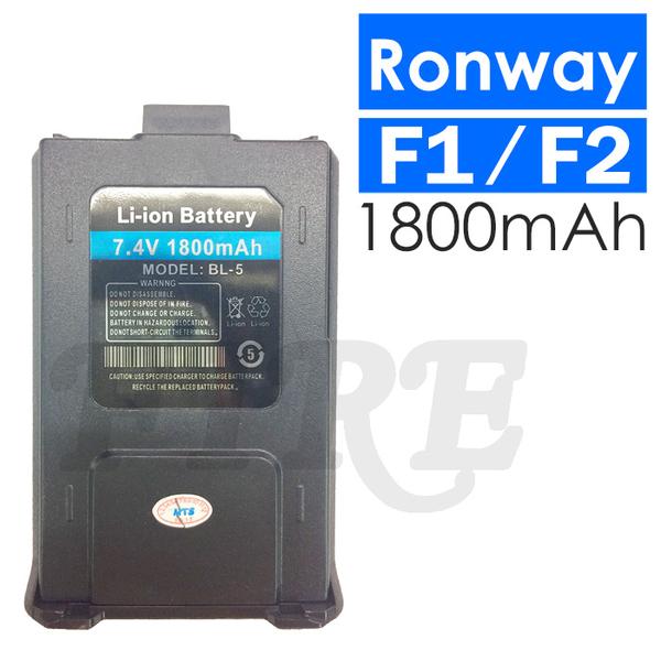Ronway F1 F2 VU-180 VU-280 AT-3069 UV-5R GK-D800 AT-3158 BL-5 UV-7R 鋰電池