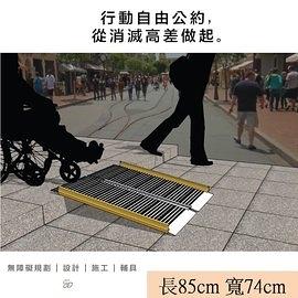 【通用無障礙】無障礙規劃施工 攜帶式 兩片折合式 鋁合金 斜坡板 (長85cm、寬74cm)