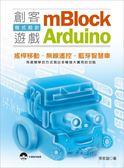 mBlock+Arduino 創客遊戲程式設計