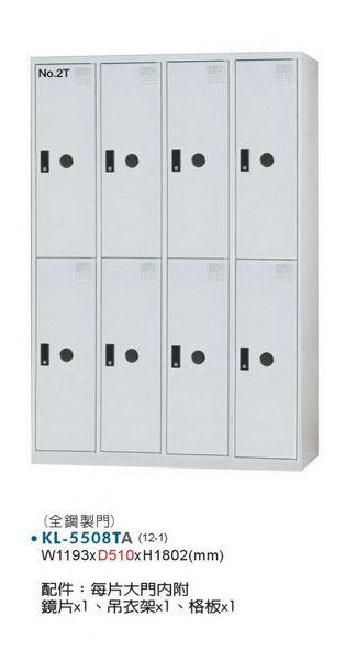 KL-5508TA  多用途8門置物櫃 / 衣櫃 -全鋼製門-905色