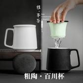 百川大容量馬克杯 陶瓷帶蓋過濾茶杯辦公室泡茶杯子家用花茶水杯【免運】
