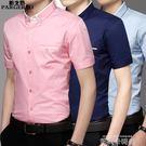 男士短袖襯衫純色韓版修身商務夏季休閒上班工裝正裝薄襯衣工作服 依凡卡時尚
