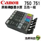 CANON PGI-750+CLI-751 原廠裸裝墨水匣 5色 MG5470/MG6370/MX727/MX927/IP7270