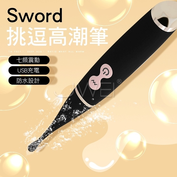 傳說情趣~ Tantalizing.Sword 10段變頻防水蜜豆刺激高潮筆