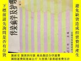 二手書博民逛書店罕見傳染病學及其護理Y199262 楊仁傳 江蘇科學技術出版社
