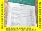 二手書博民逛書店罕見中華護理雜誌1983年第三期Y403679