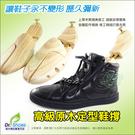 高級原木定型鞋撐 實木材質定型鞋撐鞋楦 ...